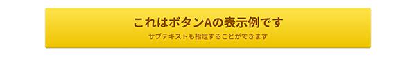button_a