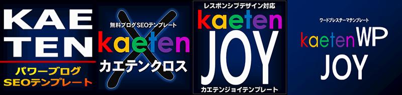 KAETENシリーズ