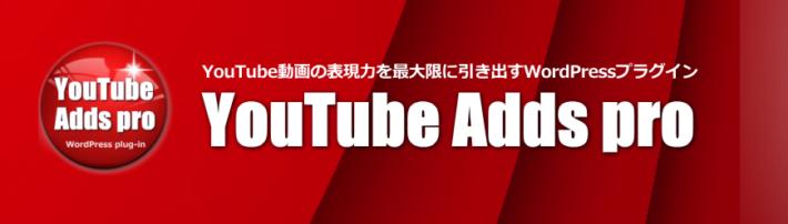 YouTubeAddsProバナー