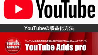 YouTubeAddspro