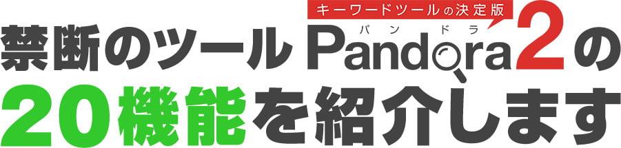 Pandora2の機能