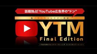 YTMファイナルエディション公式サイトで販売開始